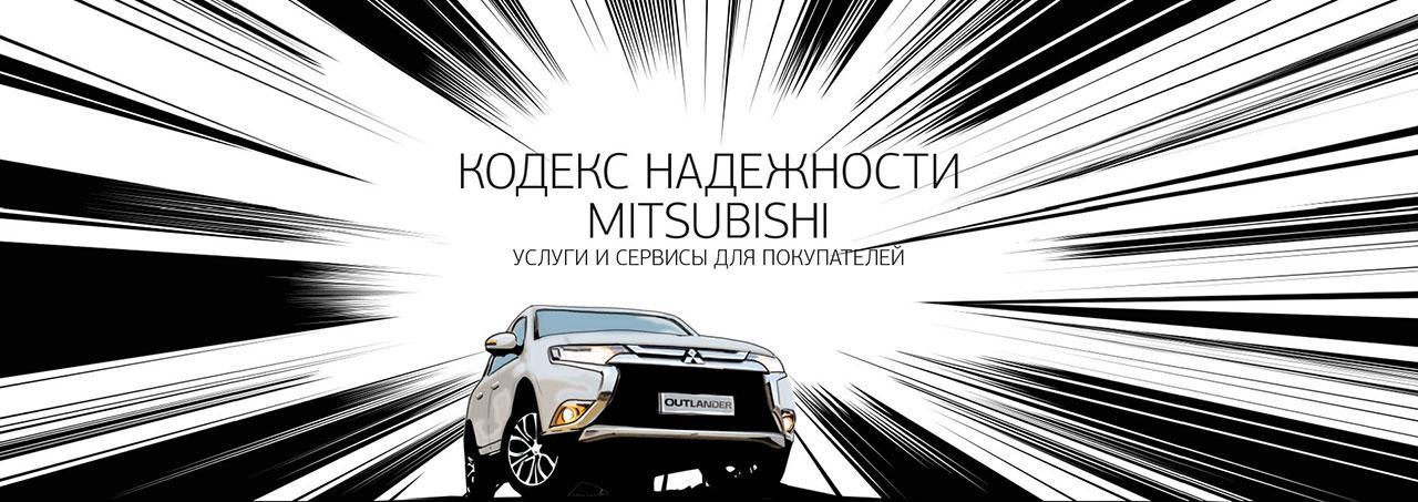 Кодекс надежности Mitsubishi